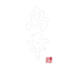 鳥幸福 ロゴ 白 透.png
