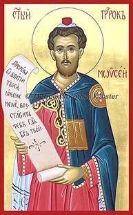 Profeten Mose-1