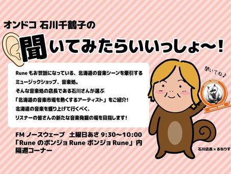 7/31(土) 『RuneのボンジョRuneボンジョRune』 にてコメント出演