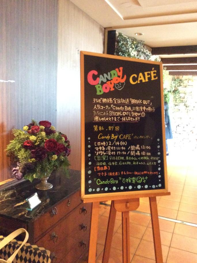Candy Boy CAFEバレンタインデー公演
