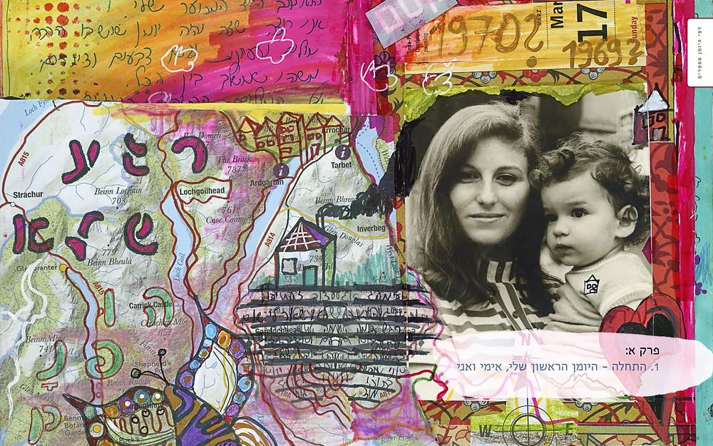 זאת אני ואמא שלי ... אחת העבודות הראשונות שלי ביומן