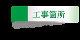 about_koujikasyo.png