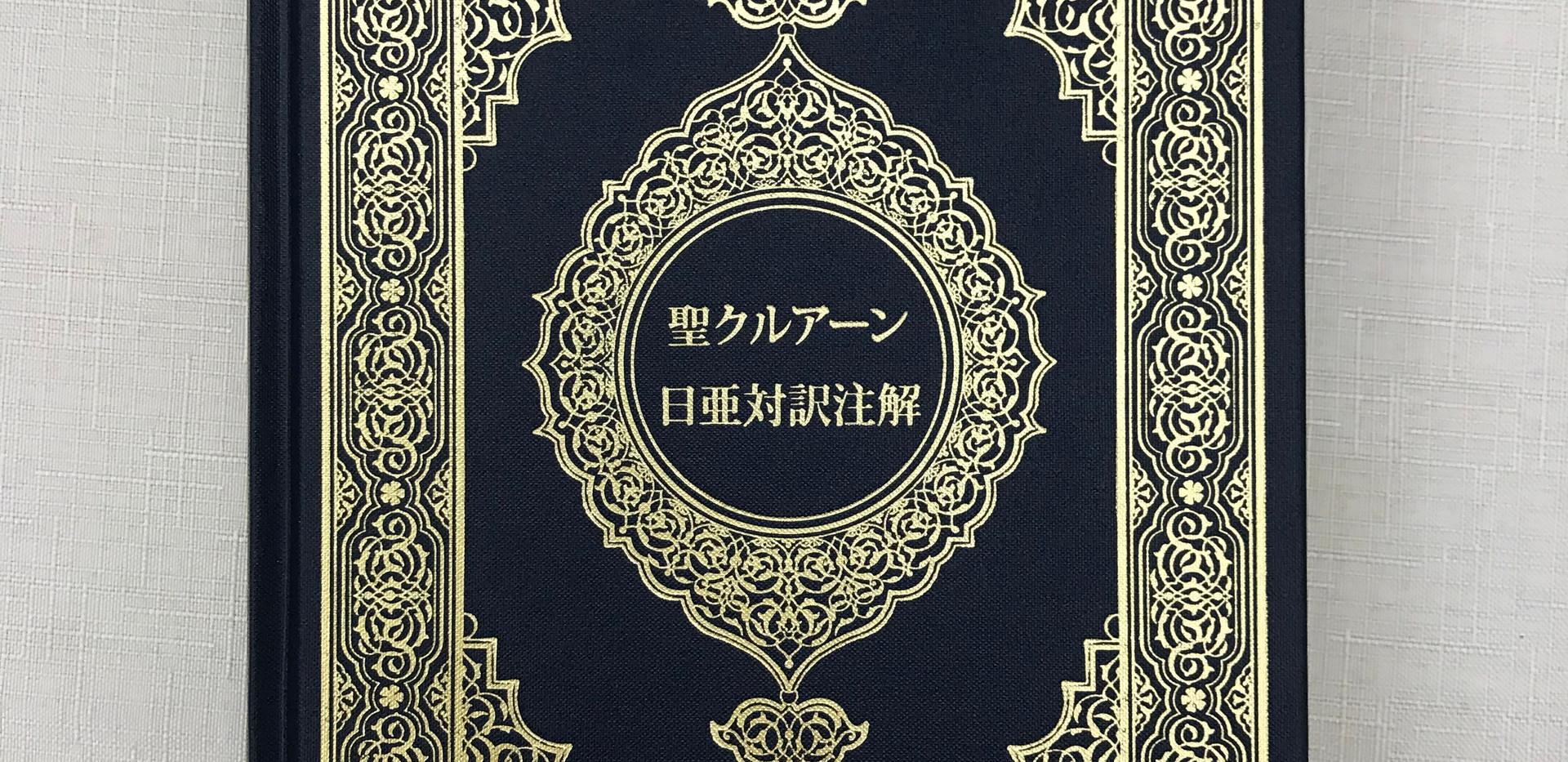 関戸撮影アッサラーム・ファンデーション(4).jpg