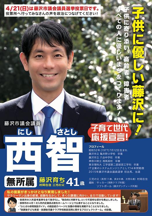 leaf_A4_西2019FIX軽-1.png