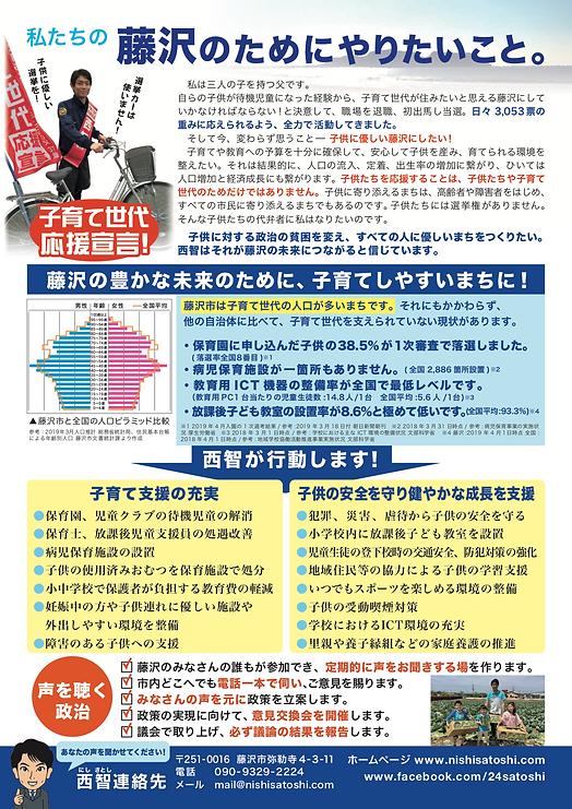 leaf_A4_西2019FIX軽-2.png