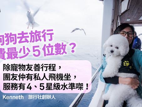 【香港01】毛孩都有得去旅行? 旅行社推人寵同遊仲有私人飛機坐!