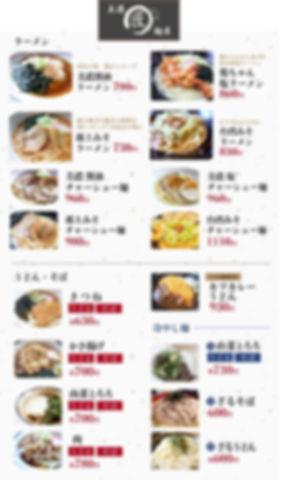 麺屋匠 0320.jpg