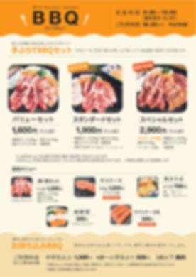 BBQ メニュー表0604.jpg