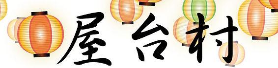 yataimura-logo.jpg