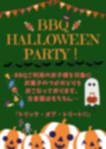 BBQハロウィンパーティー