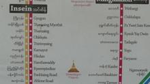 My-amar -Myanmár