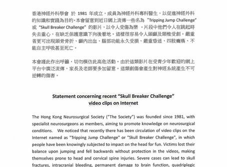 "就近日網上流傳片段""Skull Breaker Challenge""作出的呼籲Statement concerning recent ""Skull Breaker Challenge"" video"