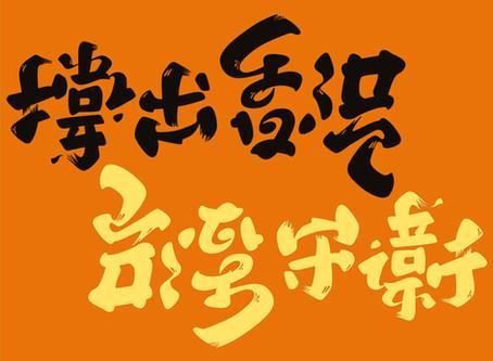 1月11日,讓世界聽見台灣的聲音