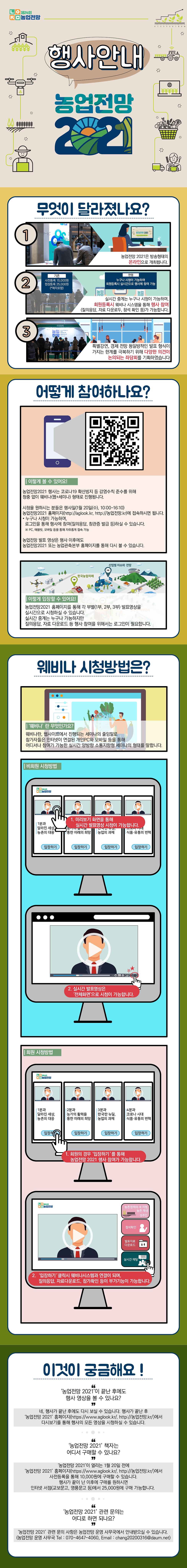 카드뉴스_20210115(최종).png