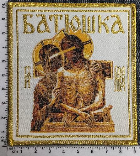 BATUSHKA - Hospodi Woven Patch