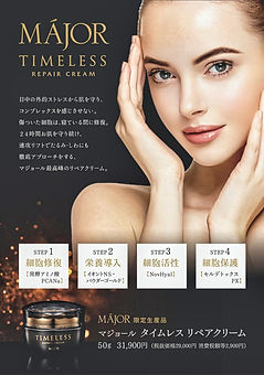 艶肌、ルフトアップ効果の化粧品
