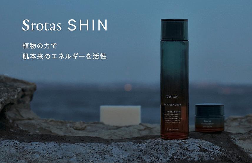 オーガニック化粧品SHIN