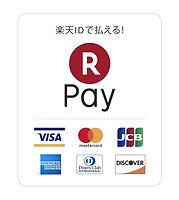 電子マネー、クレジットカード使用可能