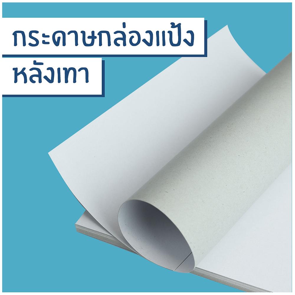 กระดาษกล่องแป้งหลังเทา หรือ Duplex Board with Grey Back