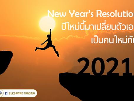 New Year's Resolution: ปีใหม่นี้มาเปลี่ยนตัวเองเป็นคนใหม่กัน