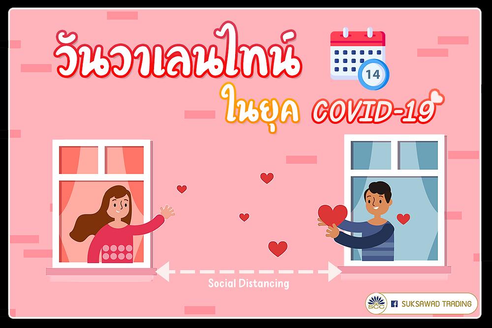 วันวาเลนไทน์ Valentine Covid19 โควิด19