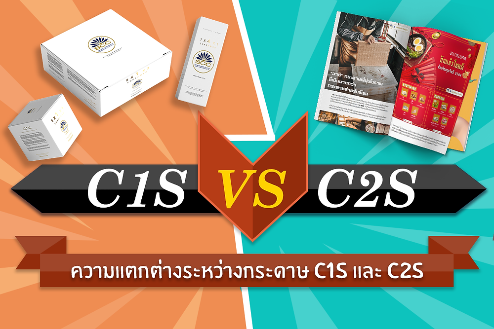 C1S vs C2S ความแตกต่างระหว่าง กระดาษ ต่างกันอย่างไร คืออะไร ความหมาย