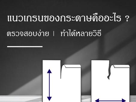 แนวเกรนของกระดาษคืออะไร? ตรวจสอบง่าย ทำได้หลายวิธี
