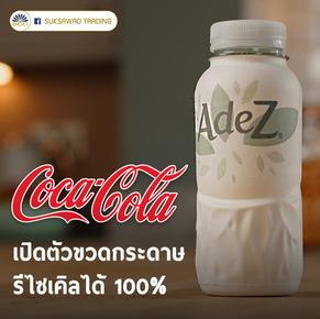 Coca-Cola เปิดตัว ขวดกระดาษรีไซเคิลได้ 100%