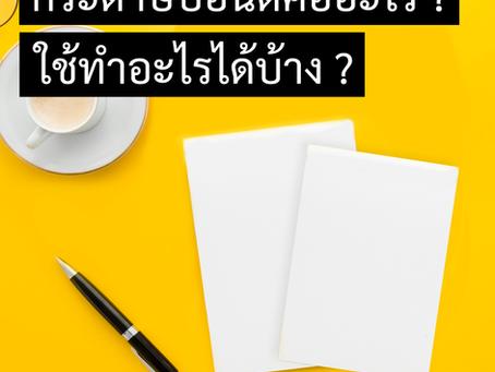 กระดาษปอนด์คืออะไร ใช้ทำอะไรได้บ้าง