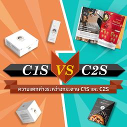 กระดาษอาร์ตการ์ด C1S กับ C2S ต่างกันอย่างไร?