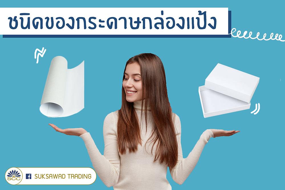 ชนิดของกระดาษกล่องแป้ง กระดาษกล่องแป้งหลังเทา กระดาษกล่องแป้งหลังขาว