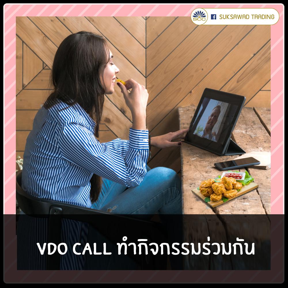 วิดิโอคอล vdo call dinner กิน คุยและกิน ไก่ทอด โทรคุย โควิท โควิท19