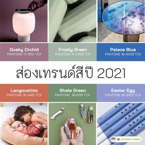 ส่องเทรนด์สี ปี 2021