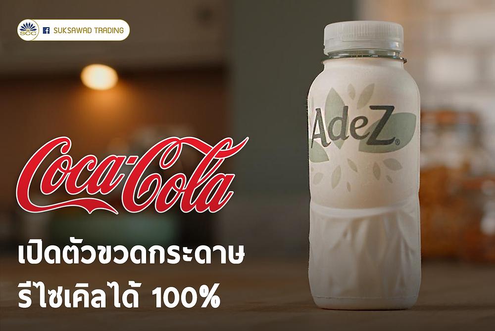 coca-cola เปิดตัว ขวดกระดาษ รีไซเคิลได้ 100% Adez โค้ก
