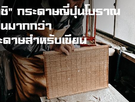 """""""วาชิ"""" กระดาษญี่ปุ่นโบราณ ที่เป็นมากกว่ากระดาษสำหรับเขียน"""