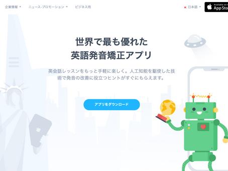 自宅英語学習おすすめアプリ 2