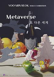 유민석 포스터12.jpg