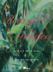 peaceful garden 포스터.png