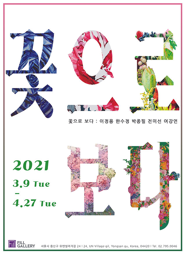 서울아트가이드 '꽃으로 보다'.jpg