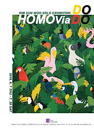 homo viadodo 포스터.jpg
