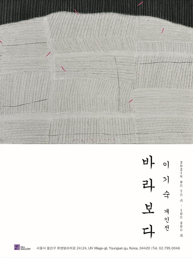 이기숙 홍보 자료_1 포스터.png