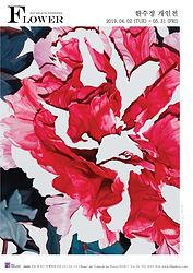 필갤러리_한수정_flower_포스터2.jpg