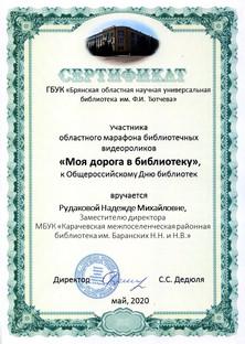 2020 1Сертификат_Карачевский р-н_Рудаков