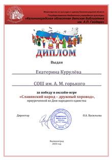 2020 Диплом-И.-Н.-Курулева-подписанный-_