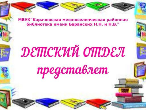 Арт-календарь «Книжкины именины»