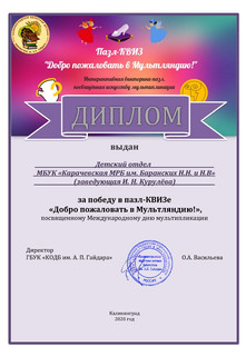 2020 Диплом-И.-Н.-Курулева-подписанный.j