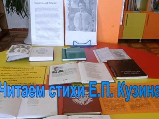 Лужецкая сельская библиотека присоединилась к поэтическому марафону