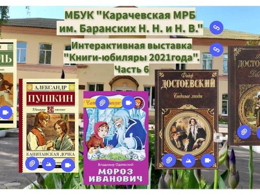 «Книги-юбиляры 2021. Выпуск 6»