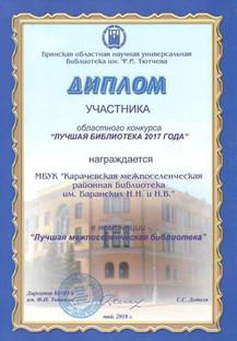 2018 luchshaja_mezhposelencheskaja_bibli