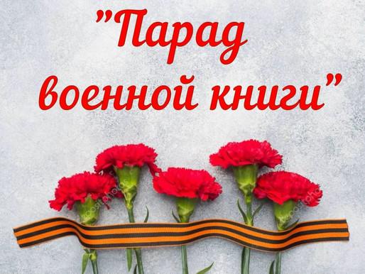 Арт-календарь «Парад военной книги»